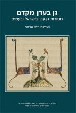 גן בעדן מקדם. מסורות גן עדן בישראל ובעמים