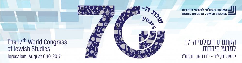 הקונגרס ה-17 למדעי היהדות